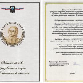 ot arhangelska 270x270 Благодарственные письма и приветственные адреса