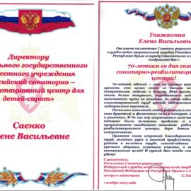 ot rosvardii 270x270 Благодарственные письма и приветственные адреса