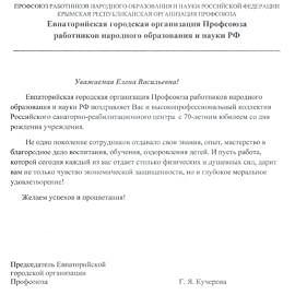 pozdravlenie kucherova019 270x270 Благодарственные письма и приветственные адреса