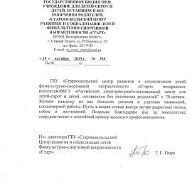 pozdravlenie shkola internat 270x270 Благодарственные письма и приветственные адреса