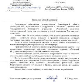pozdravlenie vladimirskaya obl020 270x270 Благодарственные письма и приветственные адреса