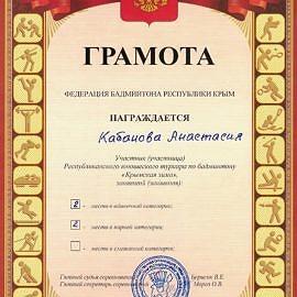 Gramota FB RK071 270x270 Достижения обучающихся