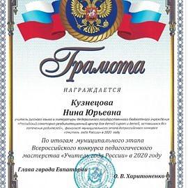 Gramota Kuznetsova087 270x270 Достижения сотрудников