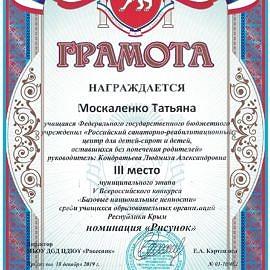 Gramota Rovesnik078 270x270 Достижения обучающихся