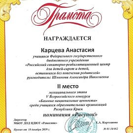 Gramota Rovesnik082 270x270 Достижения обучающихся
