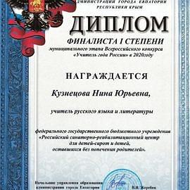 Gramota Uchitel goda Kuznetsova 270x270 Достижения сотрудников
