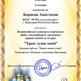 Kartseva Anastasiya 270x270 Достижения обучающихся