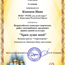 Kononov Ivan 270x270 Достижения обучающихся