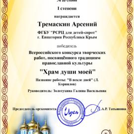 Tremaskin Arsenij 270x270 Достижения обучающихся