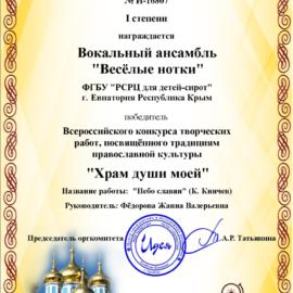 Vokalnyj ansambl Vesyolye notki 270x270 Достижения учреждения