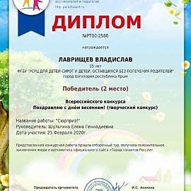 lavrishhev 270x270 Достижения обучающихся