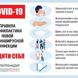 A4 Zasiti 2 270x270 COVID 19