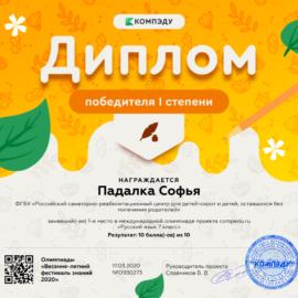 Padalka Sofya diplom 270x270 Достижения обучающихся