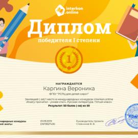 kargina veronika1 270x270 Достижения обучающихся