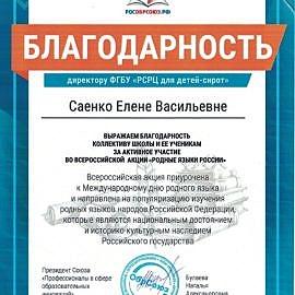 obshhaya gramota 2 270x270 Достижения учреждения