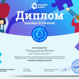 polushkina yuliya1 270x270 Достижения обучающихся