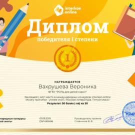 vahrusheva veronika 270x270 Достижения обучающихся