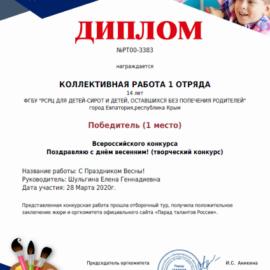 Bezymyannyj 270x270 Достижения учреждения