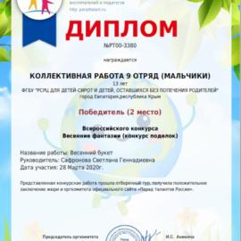 Bezymyannyj2 270x270 Достижения учреждения