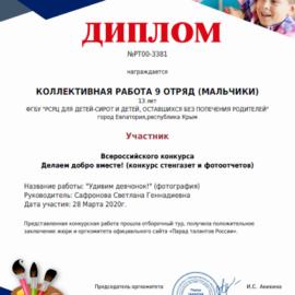 Bezymyannyj3 270x270 Достижения учреждения