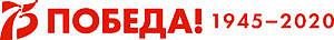 P 75 logotip gorizont um 300x36 2020. ГОД ПАМЯТИ И СЛАВЫ