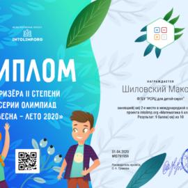 SHilovskij Maksim diplom 270x270 Достижения обучающихся