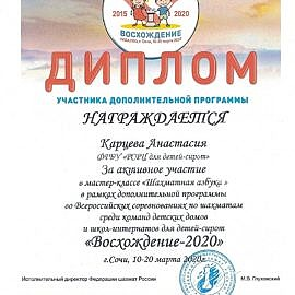 diplom sochi Kartseva 270x270 Достижения обучающихся