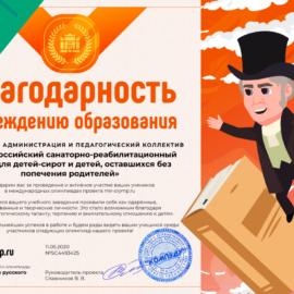 Blagodarnost shkole 270x270 Достижения учреждения