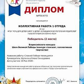 diplom8 270x270 Достижения учреждения