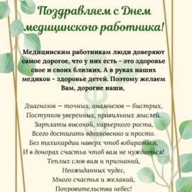 Pozdravlyaem s Dnem meditsinskogo rabotnika 270x270 С Днем медицинского работника!