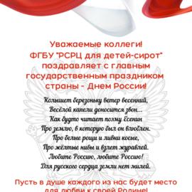 S Dnem Rossii 270x270 С Днем России!!!