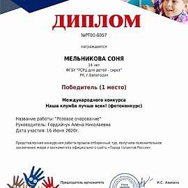 gramota1 270x270 Достижения обучающихся