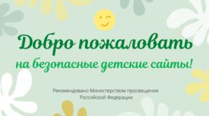 Dobro pozhalovat 300x167 Детские безопасные сайты