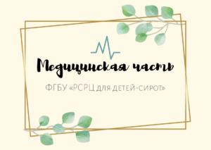 IMG 5294 300x213 Общая информация о медицинской деятельности ФГБУ «РСРЦ для детей сирот»