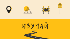 Yellow Birthday Party Blog Banner 300x169 Дорога без опасности