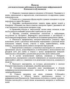 pamyatka dlya pedagogov 1 235x300 Педагогическим работникам