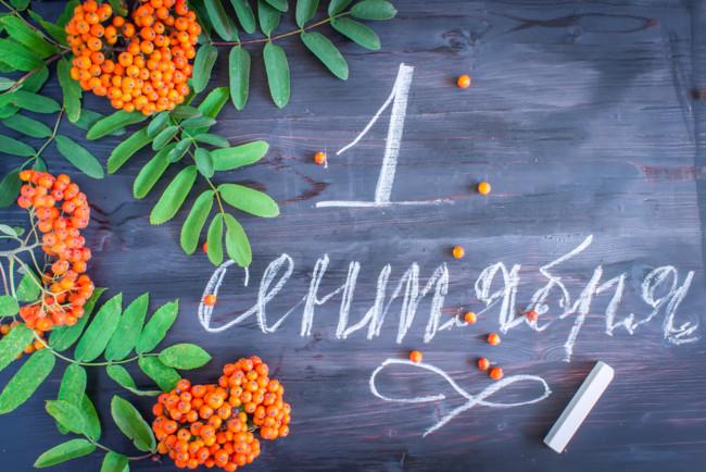 Поздравляем с Днем знаний и началом осени!