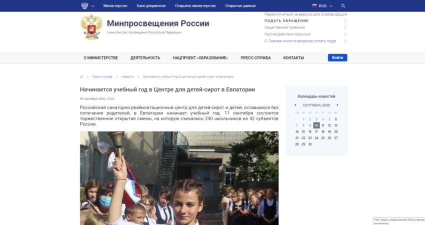 Новость на сайте Министерства просвещения