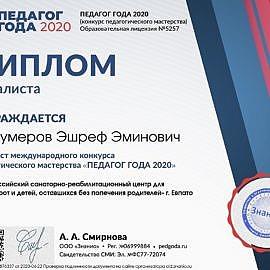 Diplom finalista Pedagog goda 2020 znanio.ru  270x270 Достижения сотрудников