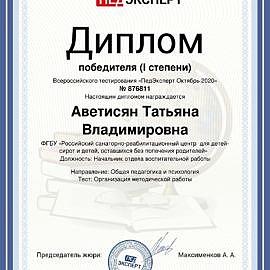 Avetisyan TV 270x270 Достижения сотрудников