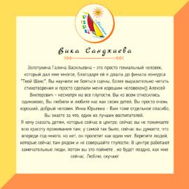 V.Sandzhieva2 270x270 Отзывы