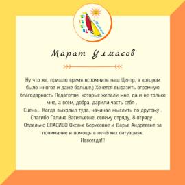 M.Ulmasov 270x270 Отзывы