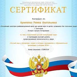 DiplomTestirpovanie 270x270 Достижения сотрудников