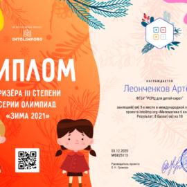 Leonchenkov Artyom diplom 270x270 Достижения обучающихся