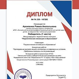 diplom18.12.20 page 0001 270x270 Достижения сотрудников