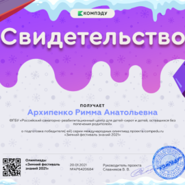 Arhipenko Rimma Anatolevna svidetelstvo 270x270 Достижения сотрудников