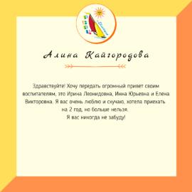 alina kajgorodova 270x270 Отзывы