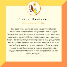 denis tkachenko 270x270 Отзывы