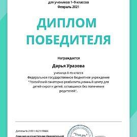 Diplom Math Darya Urazova  270x270 Достижения обучающихся