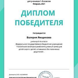 Diplom Math Valeriya Yamschikova  270x270 Достижения обучающихся